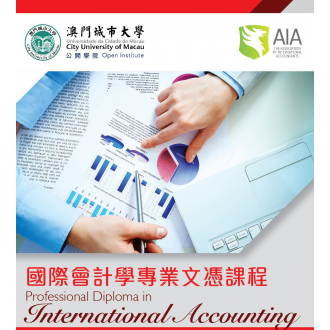 Professional Diploma in International Accounting